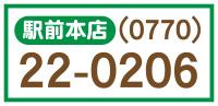 ツルガ薬局 駅前本店 0770-22-0206