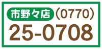 ツルガ薬局 市野々店 0770-25-0708