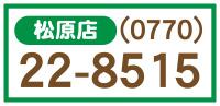 ツルガ薬局 松原店 0770-22-8515