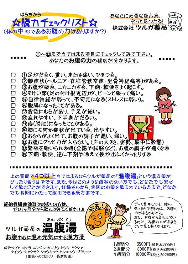 過敏性大腸炎