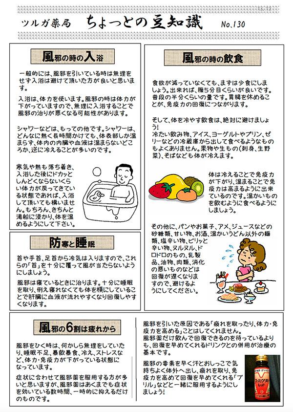 風邪の時の養生法